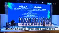 第二届海南(21世纪海上丝绸之路)合唱节走进琼海