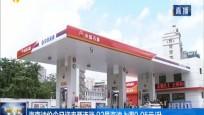 海南油價今日迎來兩連漲 92號汽油上調0.05元/升