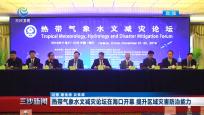热带气象水文减灾论坛在海口开幕 提升区域灾害防治能力