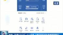 """海南""""交管12123""""App升級 人臉識別后可直接面簽用戶"""