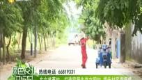 东方芭蕉村:打造宜居生态文明村 提升村民幸福感
