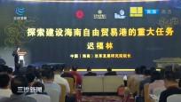 """""""2019北京大学全球金融论坛""""在海口举行"""
