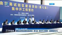海南自由貿易試驗區建設項目(第七批)集中開工和簽約 沈曉明宣布開工