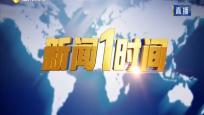 《新闻1时间》2019年11月18日(10:00)