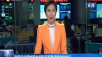 海南与中国地图出版集团签署战略合作协议