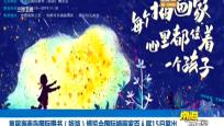 首届海南岛国际图书(旅游)博览会国际插画家百人展15日展出