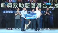 海南博鰲樂城白血病救助慈善基金會成立 《我不是藥神》團隊捐贈1000萬元