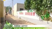 临高文道村:提升改造村庄环境 打造美丽乡村样板
