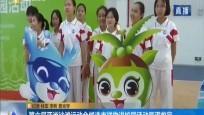第六届亚洲沙滩运动会候选吉祥物进校园活动圆满收官