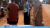 臨高:施工路段存隱患 民警要求對標改