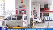 海南成品油價格今日起上調 92號汽油每升上漲0.05元