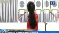 2019年国际射联步手枪世界杯 时隔四年 张靖靖再夺世界杯总决赛冠军