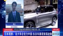 全球自贸连线 日本观察:各大车企发力中国 东京车展现衰落迹象