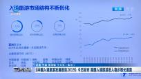 《中国入境旅游发展报告2019》今日发布 我国入境旅游进入稳步增长通道