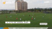 《中国体育旅游报道》2019年11月18日