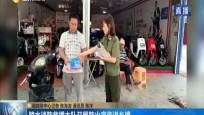 陵水消防救援大队开展防火宣传进乡镇