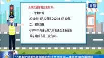 22日起G98环岛高速乐东往三亚方向一路段实施交通管制