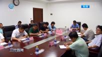 三沙市设分会场参加海南省根治欠薪冬季攻坚行动部署视频会议