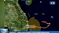 """""""?#28982;?#33673;""""减弱为强热带风暴 10日午夜前后登陆越南"""