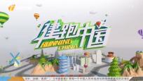 《健跑中國》2019年11月07日
