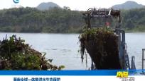 海南全域一体推进水生态保护