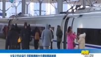 火车公交化运行 沈阳铁路推出方便旅客新举措