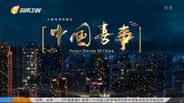 《中国喜事》收获《农民刘文豹》