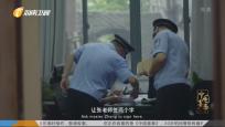 《中国喜事》传家 社区民警的故事