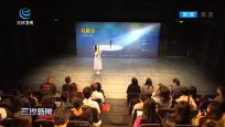 第十四屆廣州大學生戲劇節:青年學生傳承戲劇經典