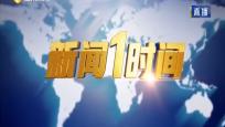 《新闻1时间》2019年11月21日(15:00)