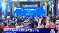 自贸快讯:2019海南入境会奖旅游交易会举行