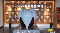 山东夏津:一座博物馆浓缩一部棉花极简史
