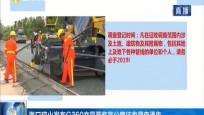 海口琼山发布G360文昌?#20142;?#39640;公路征收调查通告