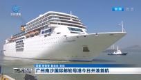 广州南沙国际邮轮母港今日开港首航