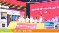 海南國際旅游消費年HNMD信心嘉年華啟幕