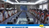 """""""圆梦蓝色""""航程 拟退役老兵初次登上舰艇"""