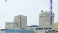 绿色引擎·海南核电