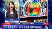 全球自貿連線:地球觀測組織2019年會議周推動數字經濟建設