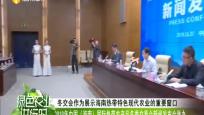 2019年中国(海南)国际热带农产品冬季交易会新闻发布会举办