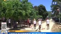 《海南省生活垃圾管理条例》预计年内审议出台