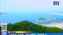 """三亞旅游人氣暴增""""海島避寒游""""成市場熱點"""