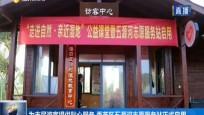 为市民游客提供贴心服务 秀英区五源河志愿服务站正式启用