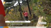 《中國體育旅游報道》2019年11月06日