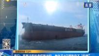 海口:海事法院拍卖巨型邮轮 老外花4亿网购且不