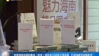 海南島國際圖書(旅游)博覽會:如何跨界圖書和旅游?