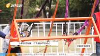 《中國體育旅游報道》2019年11月09日