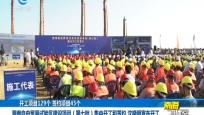 開工項目129個 簽約項目45個 海南自由貿易試驗區建設項目(第七批)集中開工和簽約 沈曉明宣布開工