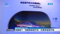 """全国首个""""低碳新能源汽车""""科普体验官开馆"""