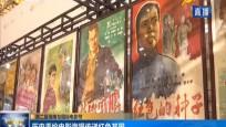 第二屆海南島國際電影節:歷史手繪電影海報傳遞紅色基因