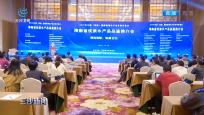 海南省优质水产品推介会在海口召开现场签约金额达1亿元